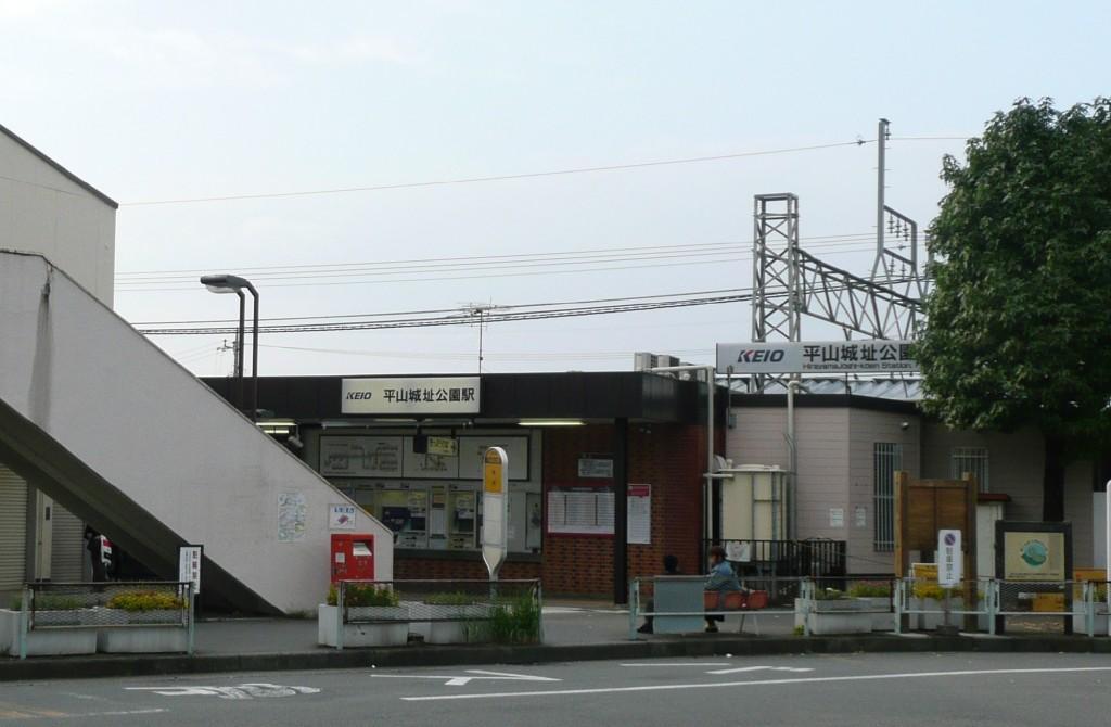 平山城址公園駅