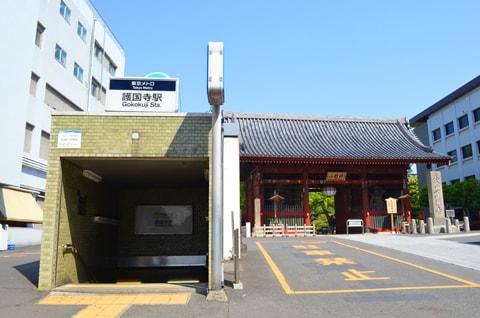 護国寺駅周辺の街並み