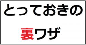 裏ワザという文字