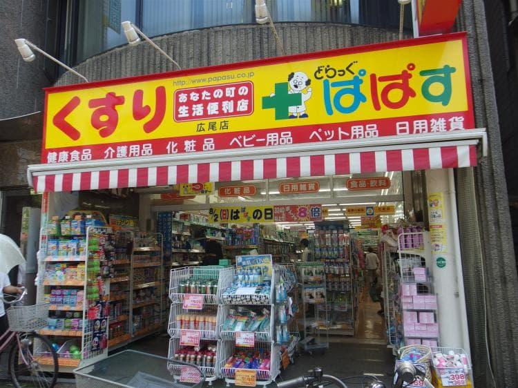 どらっぐぱぱす広尾店