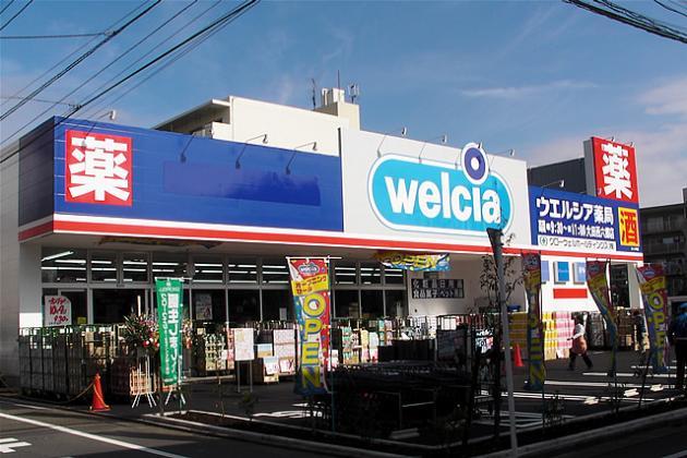 ウエルシア薬局大田西六郷店