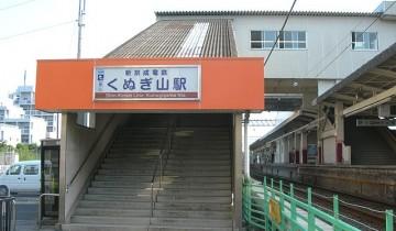 くぬぎ山駅