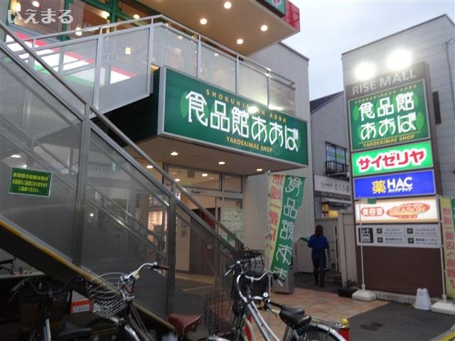 食品館あおば 矢向駅前店