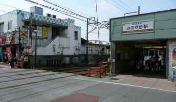 みのり台駅