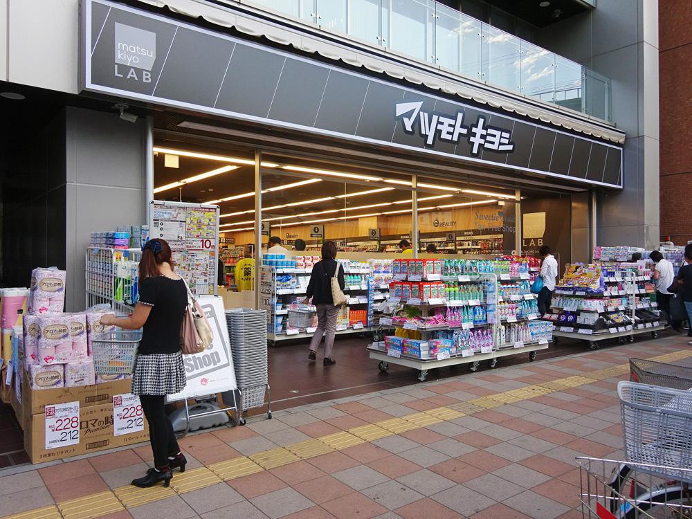 マツモトキヨシ 新松戸駅前店