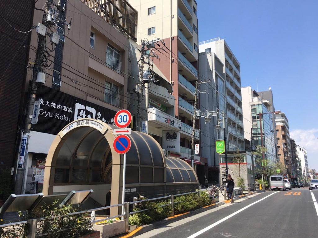 初台駅(甲州街道北口)