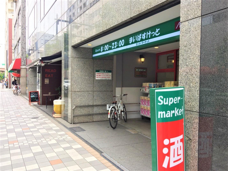 大通り沿いにあるスーパー