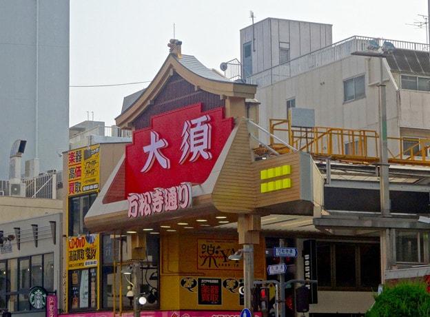 大須・万松寺通り