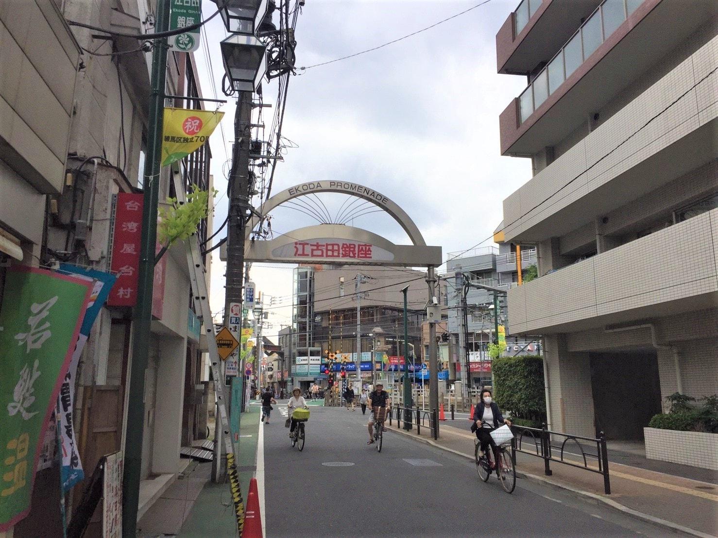 江古田銀座商店会