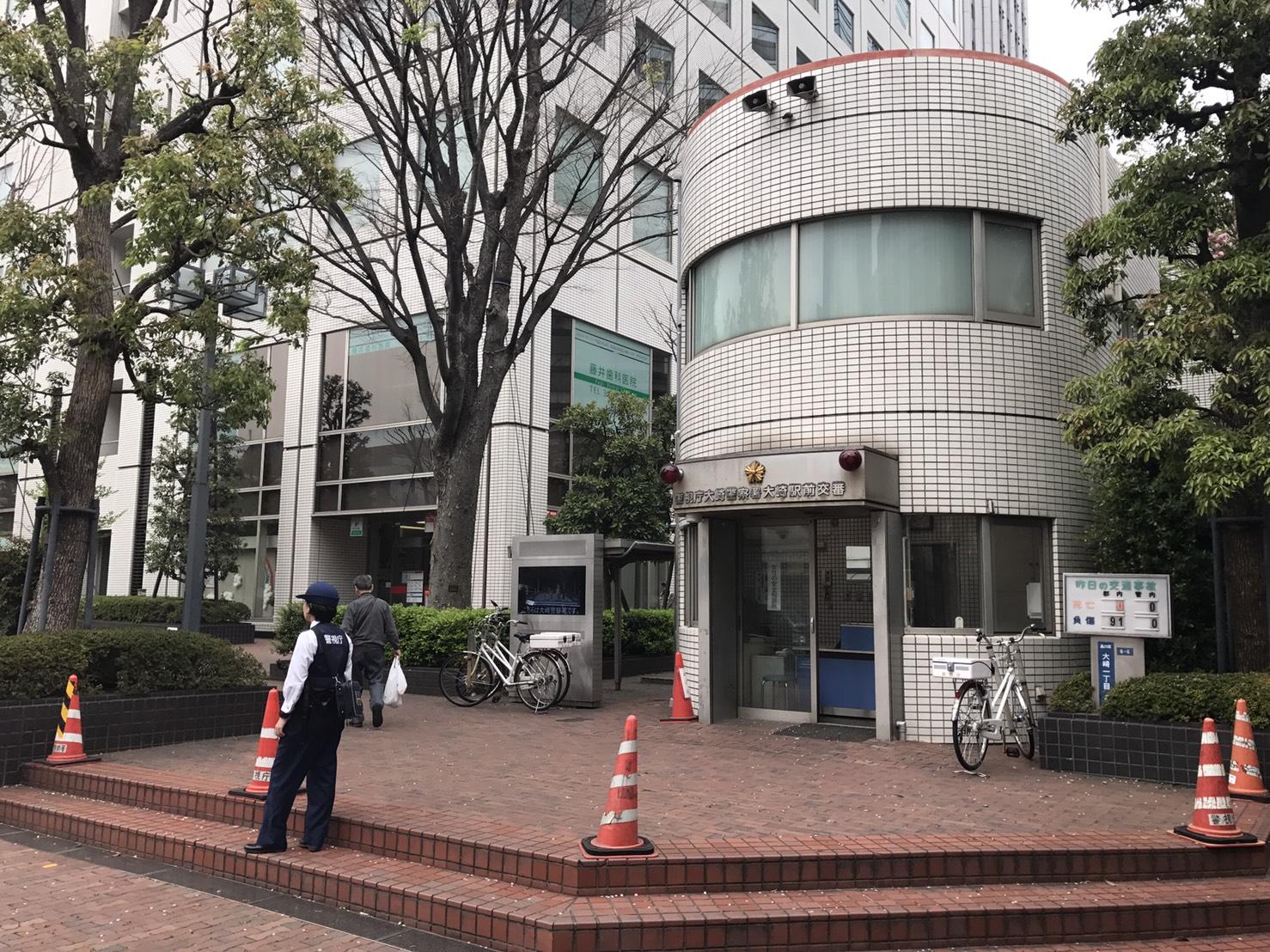 大崎駅前の交番