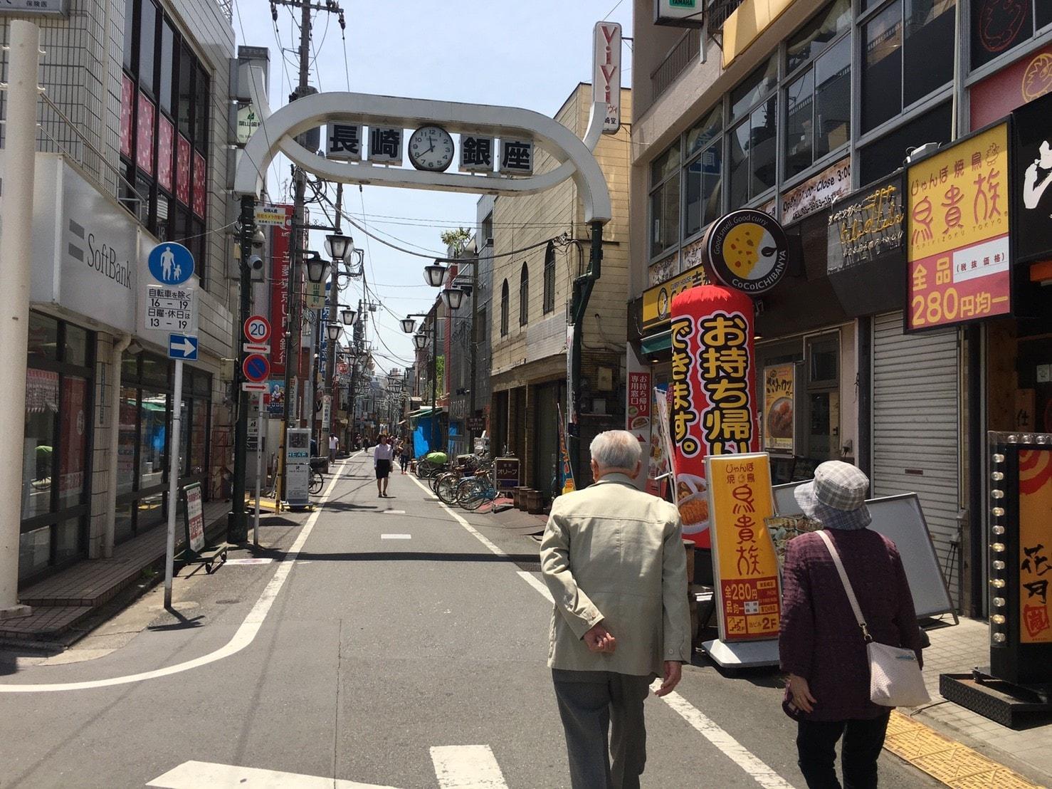 東長崎駅の商店街の風景