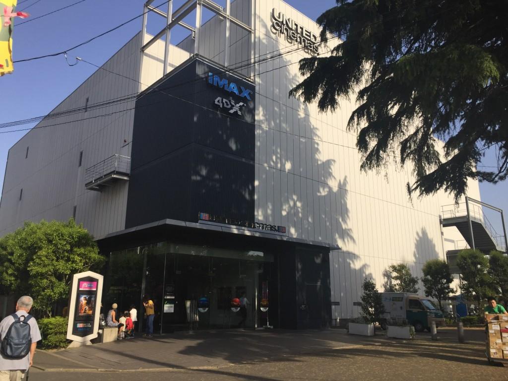 大型の映画館