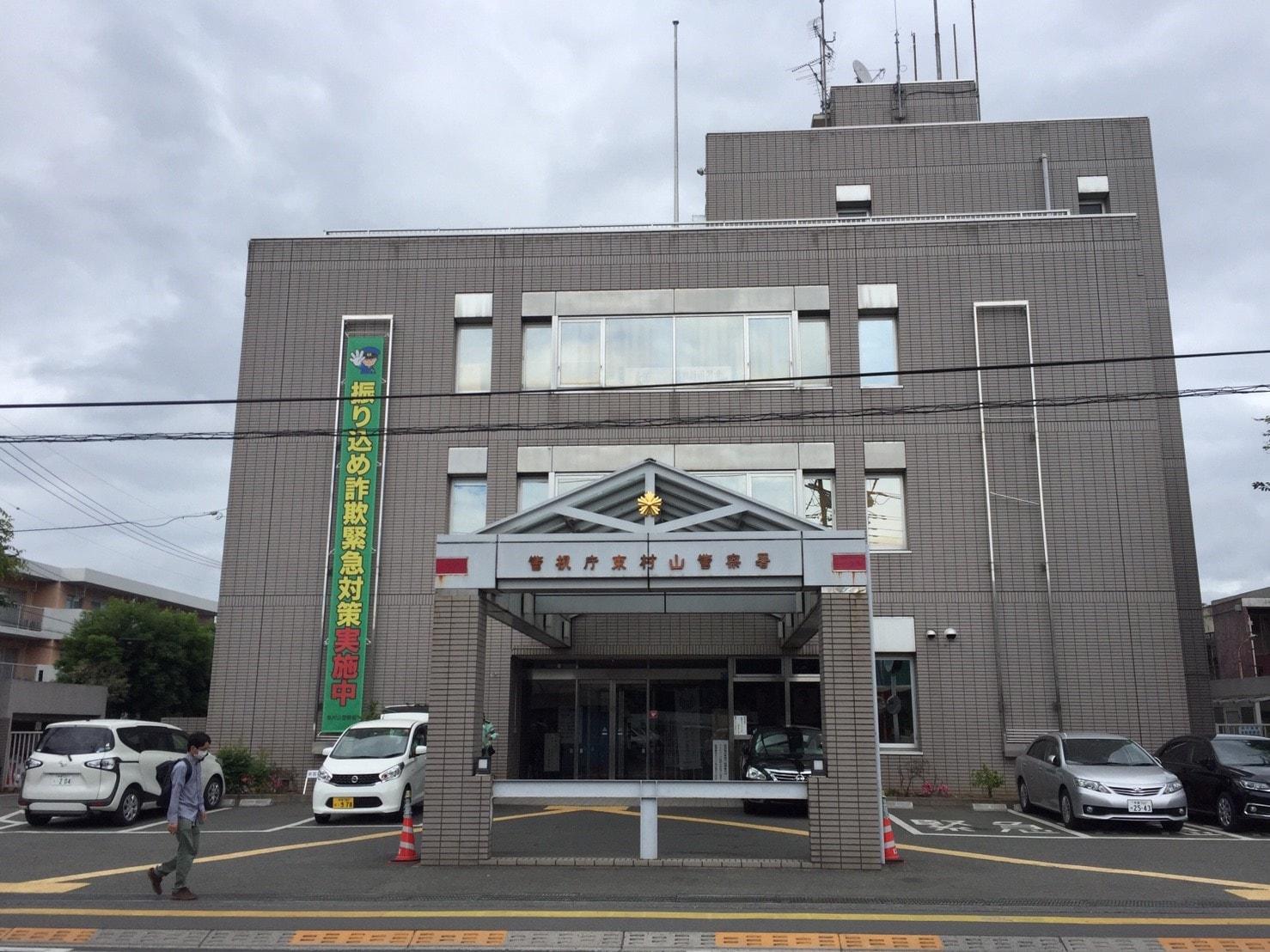 東村山警察署の外観