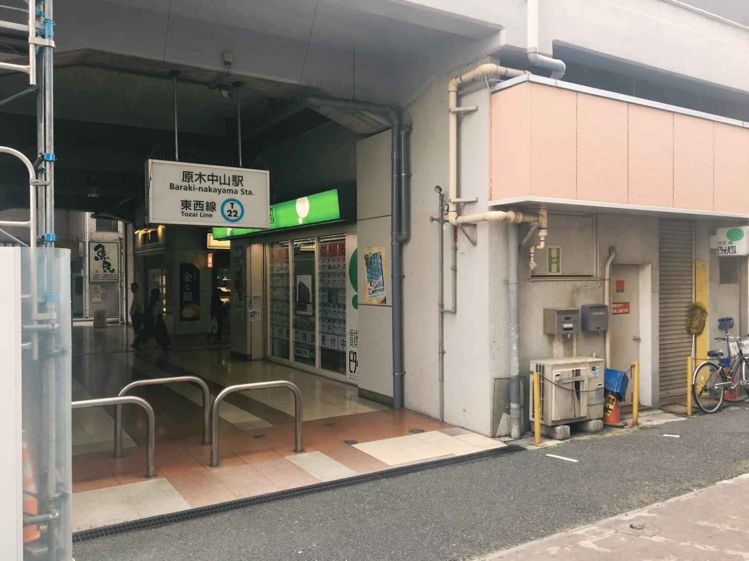 原木中山駅