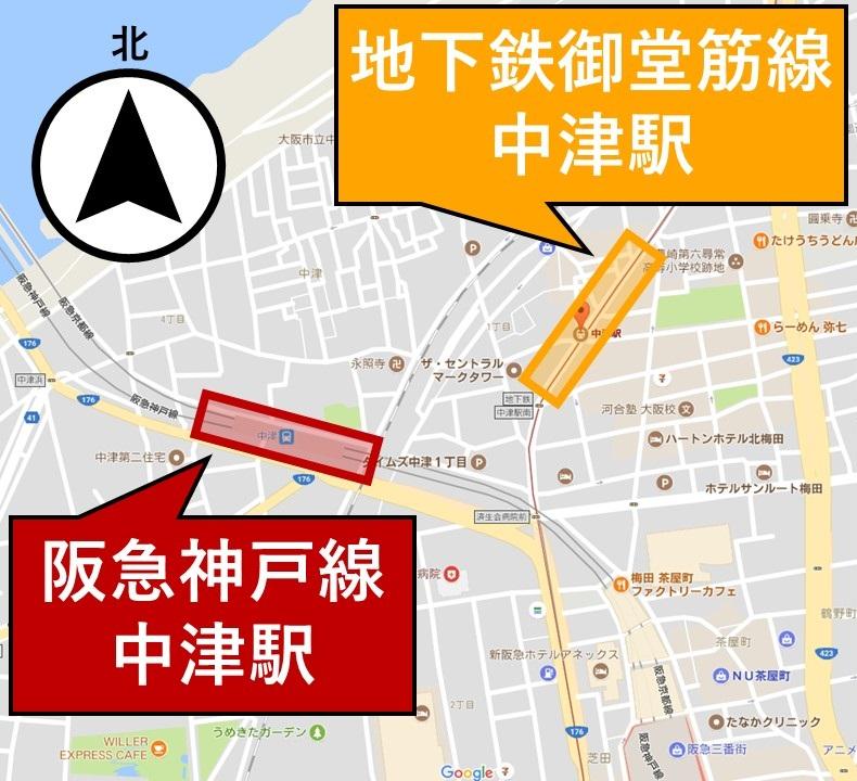 阪急中津駅と地下鉄中津駅の位置関係図