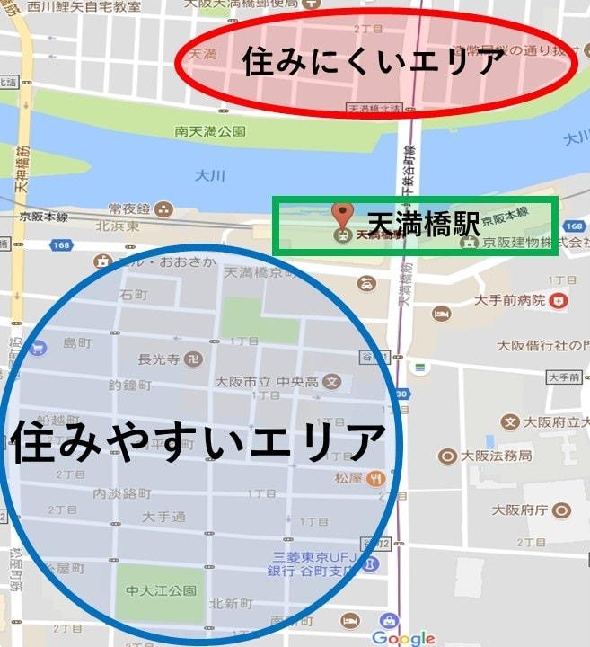 天満橋の駅周辺の解説