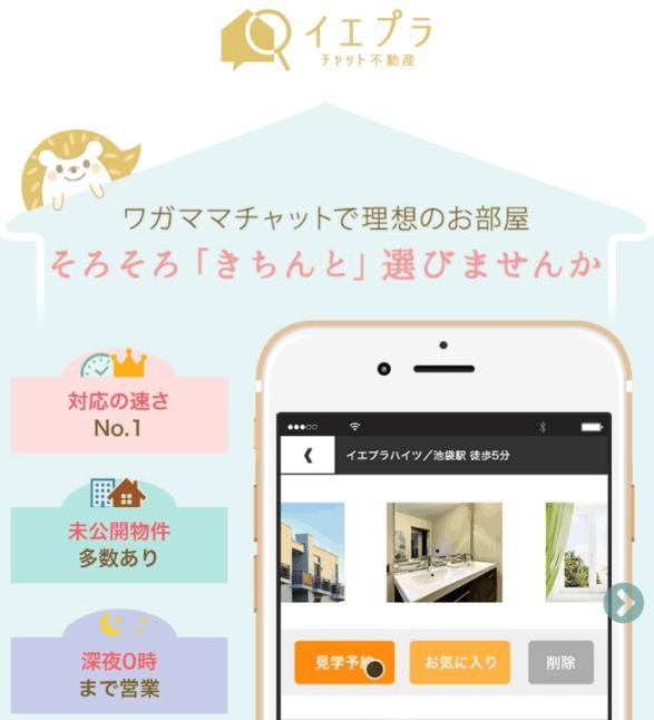 部屋探しサイトイエプラのホームページ