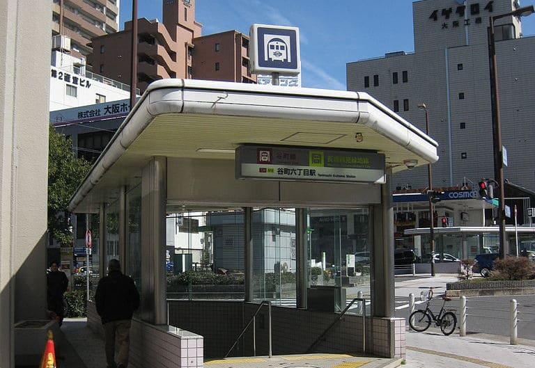 谷町六丁目駅