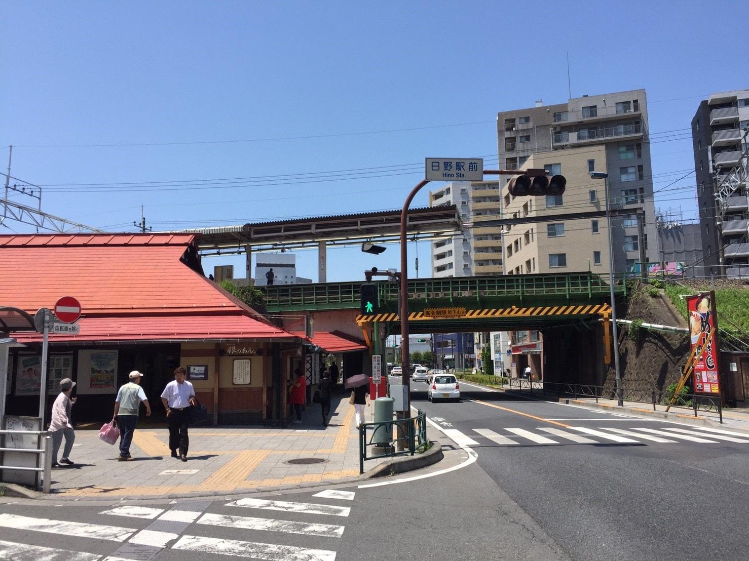 日野駅周辺の様子