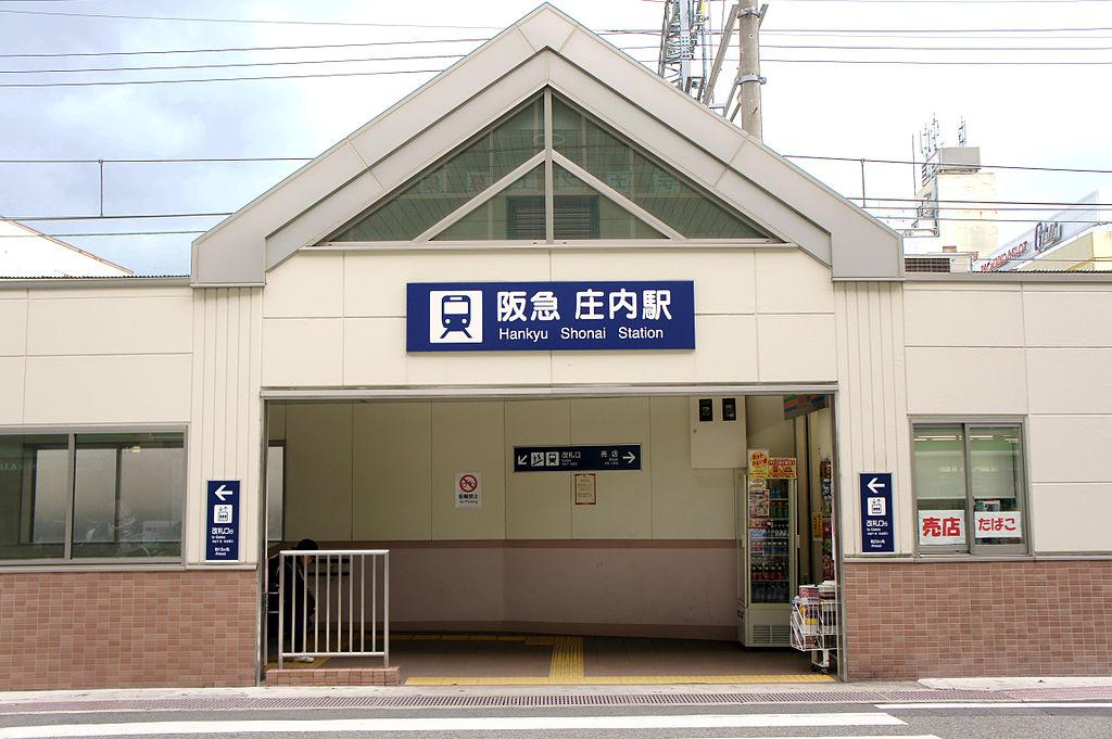 庄内駅 アイキャッチ