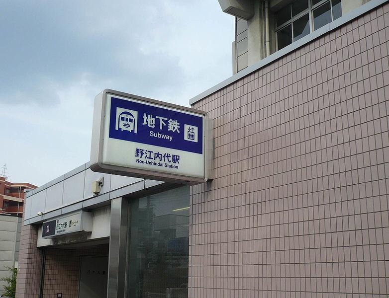 野江内代駅 アイキャッチ画像