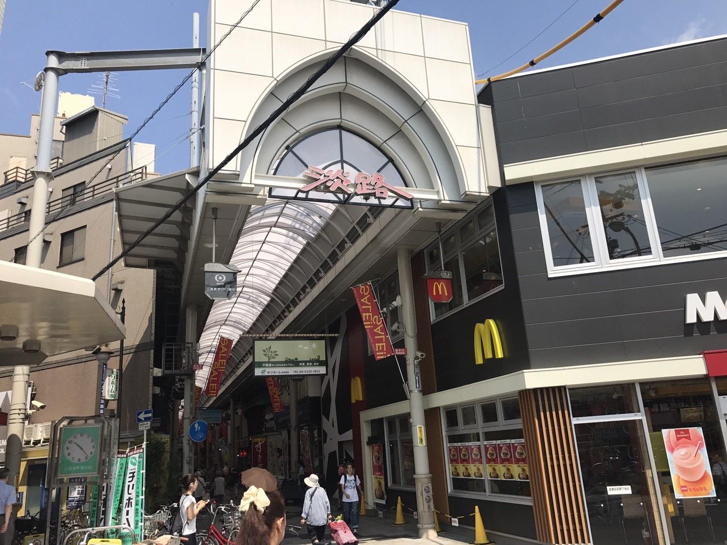 淡路商店街