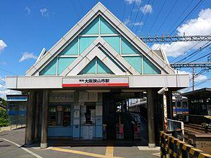 大阪侠山市駅