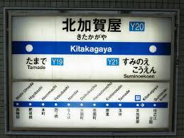 北加賀屋- アイキャッチ画像