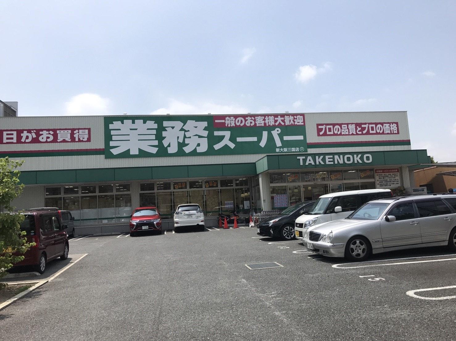 駅西側にある業務スーパー