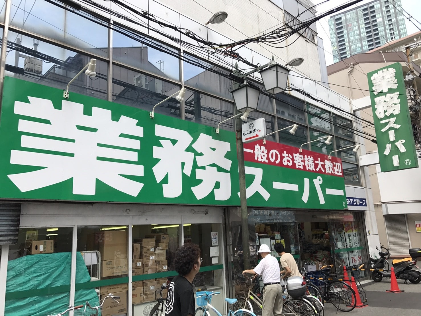 駅南側の業務スーパー