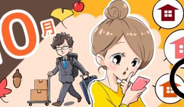 10月に部屋を探す女の子と転勤するサラリーマンのイラスト