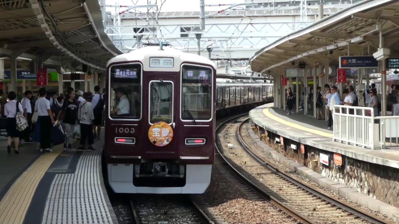 豊中駅 アイキャッチ画像