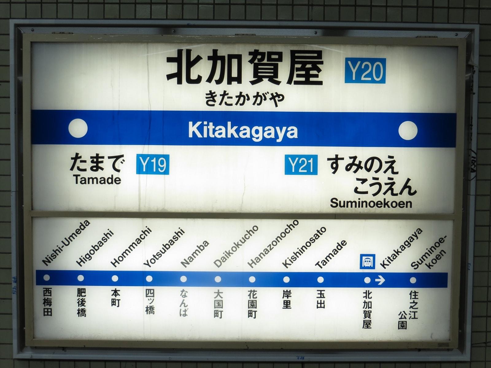 北加賀屋駅アイキャッチ画像