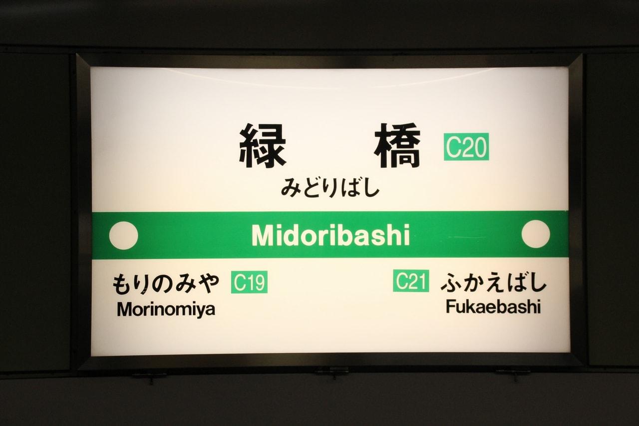 緑橋駅 アイキャッチ画像