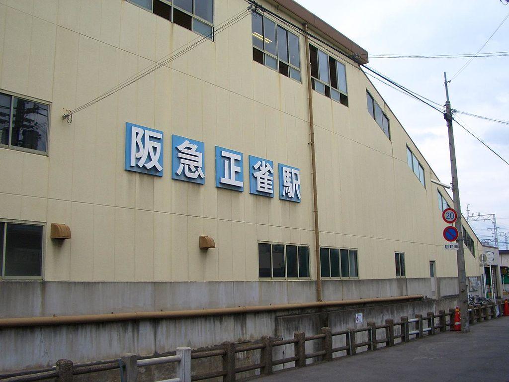 正雀駅 アイキャッチ