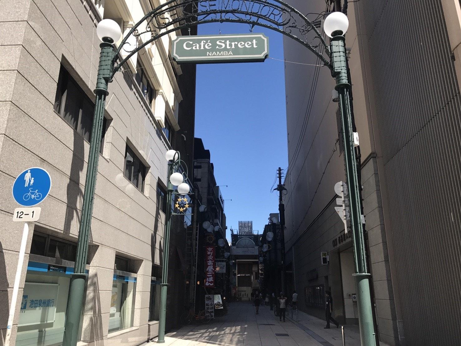 カフェストリート