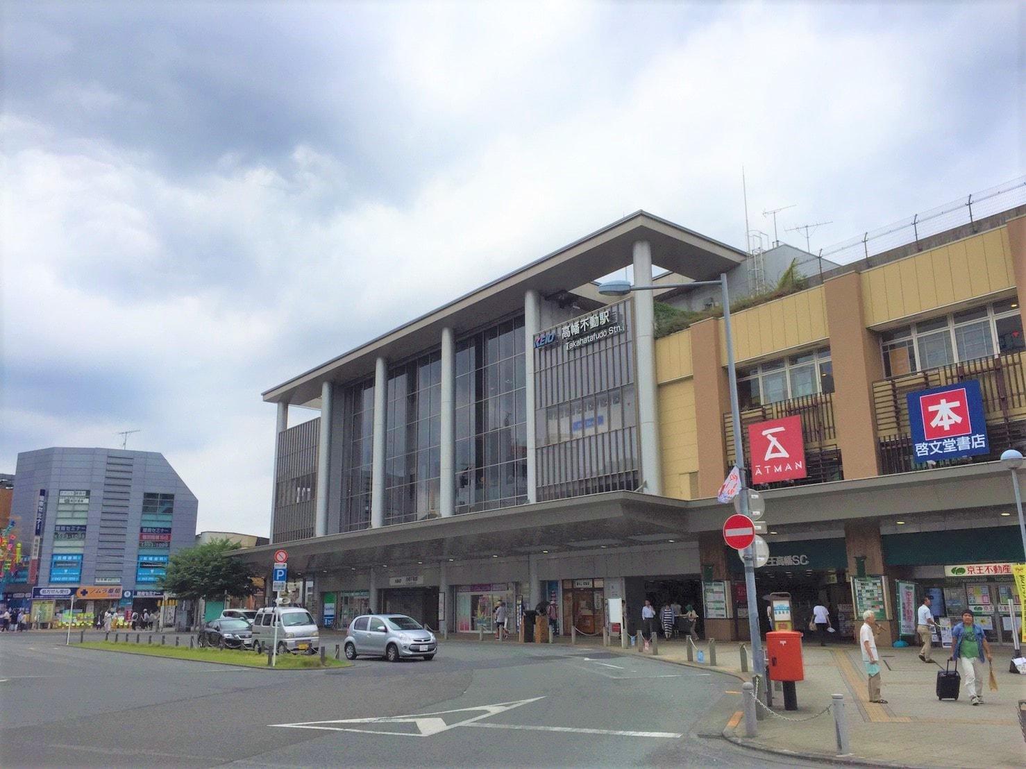 高幡不動駅 南口前