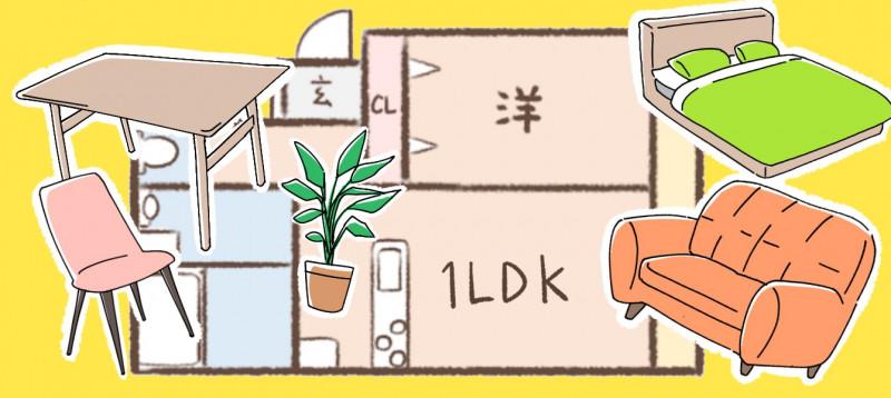 1LDKのレイアウトのイメージイラスト