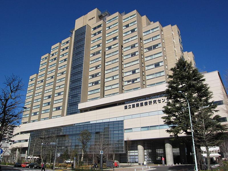 国立センター病院