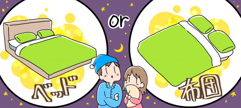 同棲生活にはベッドか布団かで悩むカップルのイラスト