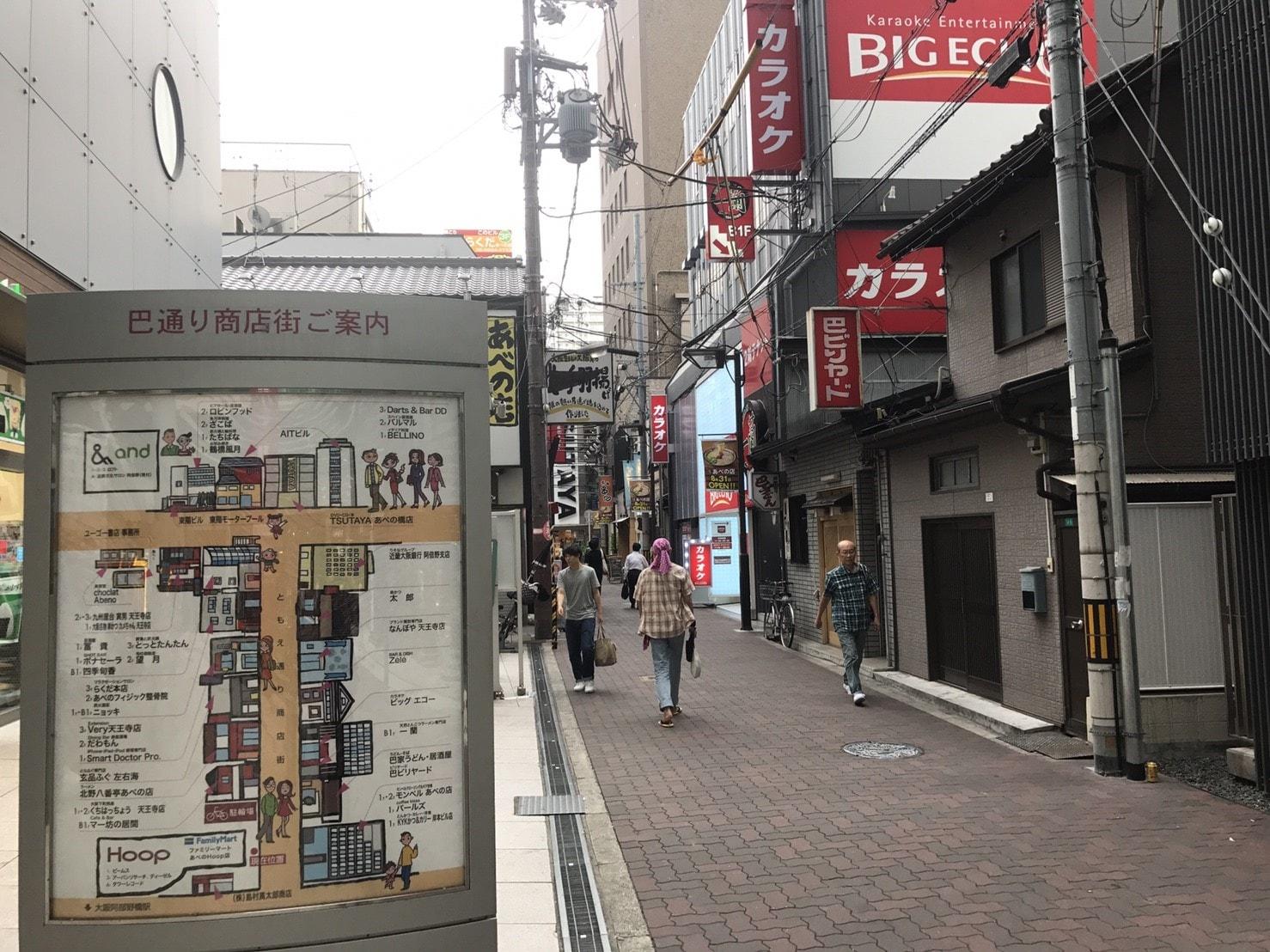 巴通り商店街