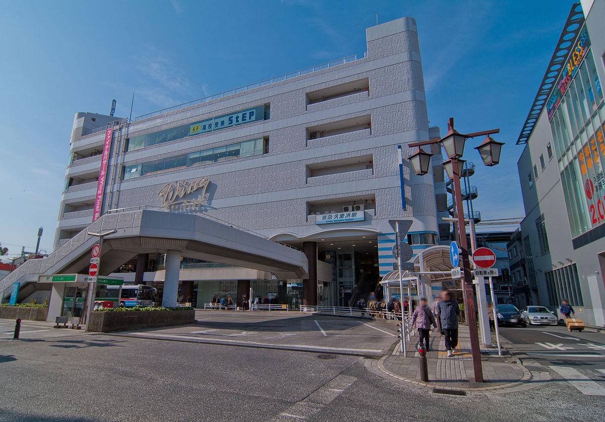 京急久里浜駅とウィング久里浜