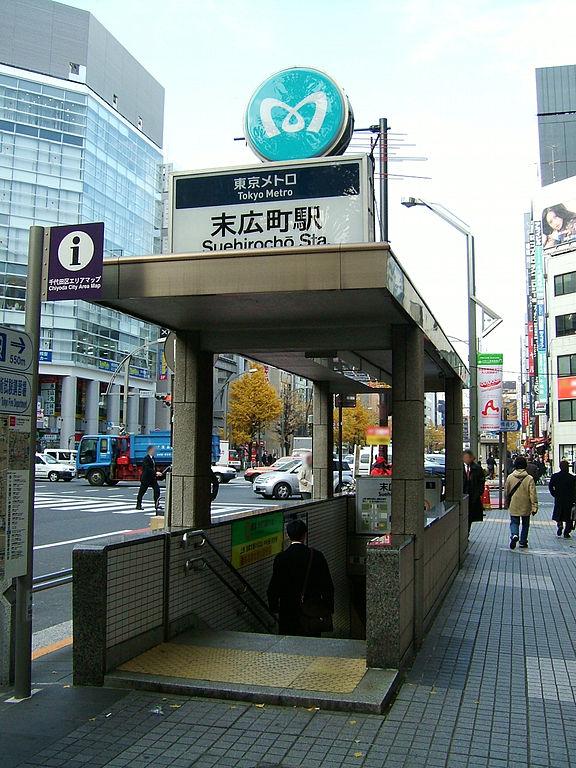 末広町駅地下鉄入口
