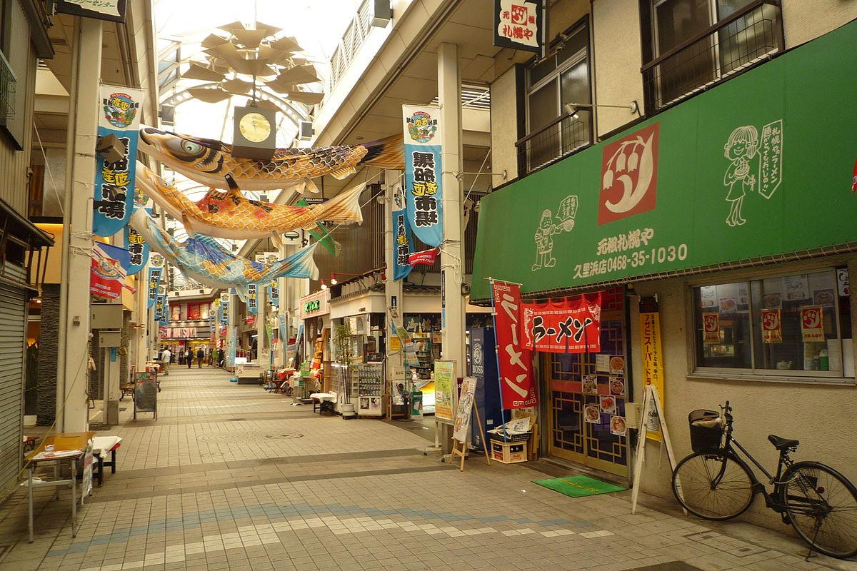 久里浜商店街