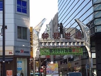 駅東側の商店街
