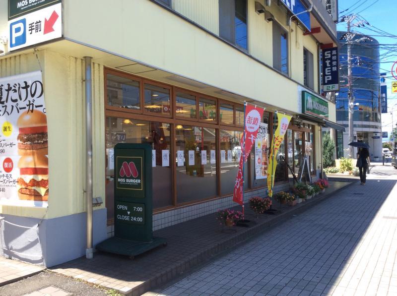 モスバーガー立場駅前店