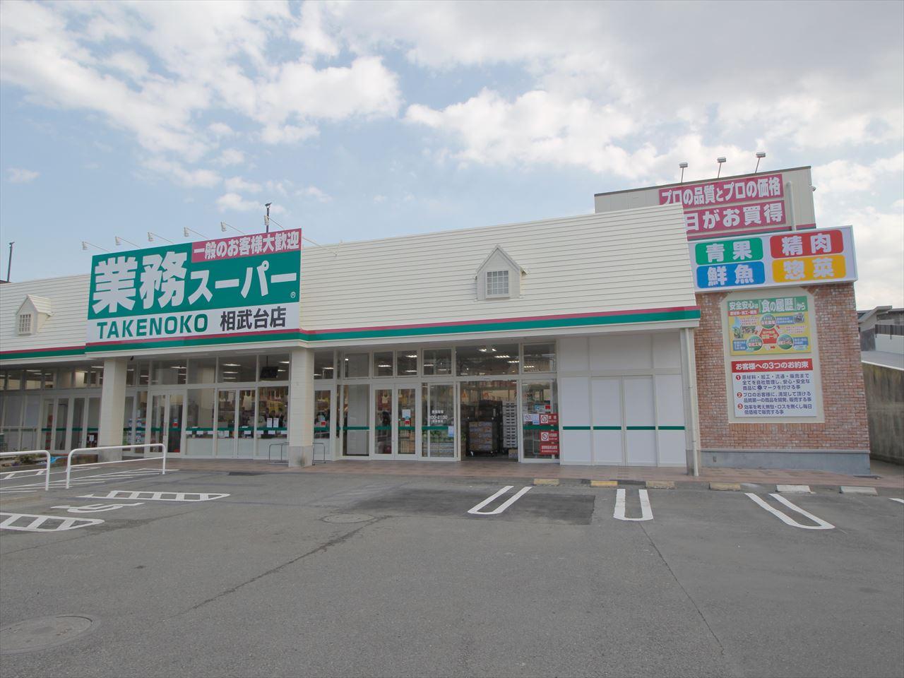業務スーパー相武台店