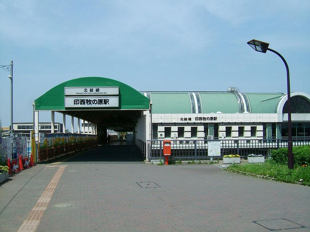 印西牧の原駅