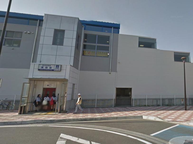 実籾駅の風景