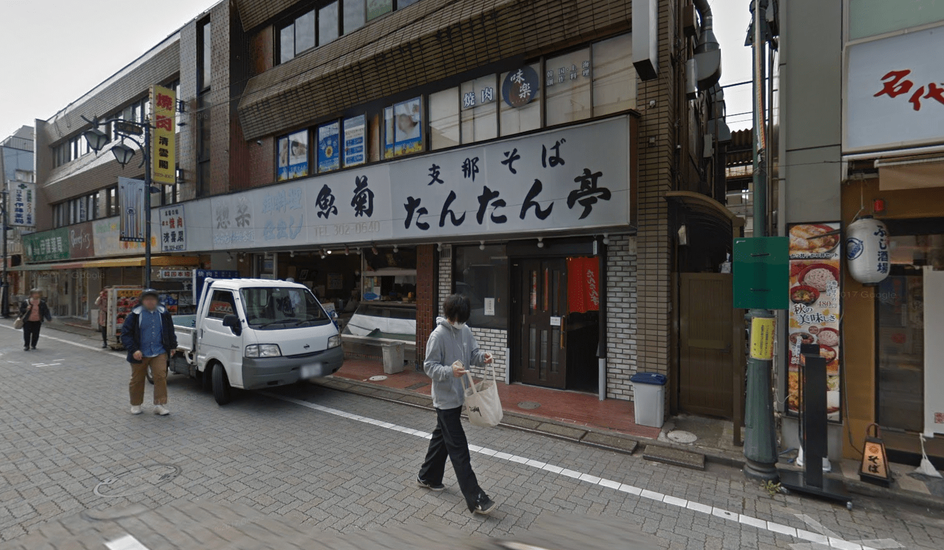 たんたん亭 本店